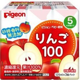ピジョン ベビー飲料 りんご100(125ml3個パック)[ベビー 果汁]