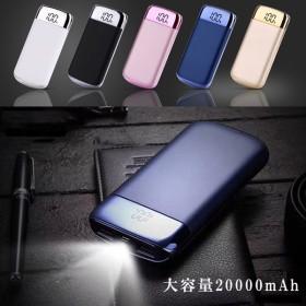 モバイルバッテリーiPhone 大容量 10800mAh 軽量 薄型 スマホ充電器 携帯充電器 アイフォン アンドロイド 2.1A急速充電 ポータブル電源 LEDライト付き