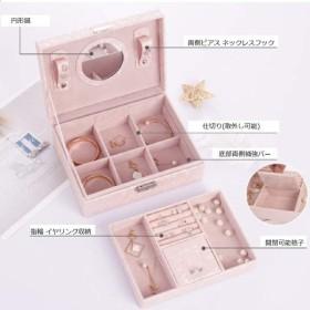 Esta Rosy ジュエリー 収納 ボックス ケース アクセサアリー ネックレス ピアス イアリング 指輪 鏡付き 大 中 小 (ピンク,