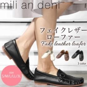 【夏新作】 新作 ローファー レザー フェイク ペタンコ 靴 大きいサイズ シューズ レディース ミリアンデニ k5053