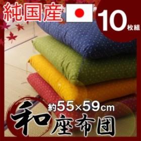 和座布団  わらべ(同色10枚組)  (IT)サイズ:約55×59cm座布団 おしゃれ 国産 日本製 銘仙 セット 10枚組 10枚組み