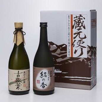 日本酒 大吟醸酒 奥州セット 岩手県 優雅な香りの大吟醸酒「古歌集」とまろやかな旨みの純米大吟醸酒「結の香」をセッ