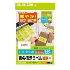 エレコム さくさくラベル クッキリ ホワイト EDT-TI18 ( 360枚入 )/ エレコム(ELECOM)