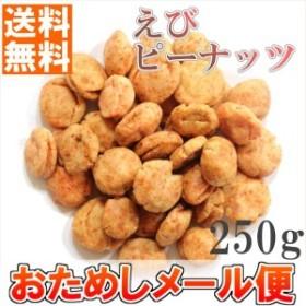送料無料 えびピーナッツ250g おためしメール便 南風堂 濃厚海老味の落花生豆菓子