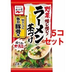 野菜増し増し!ラーメン茶づけ Wスープの魚介豚骨味(2袋入5コセット)[インスタント食品 その他]