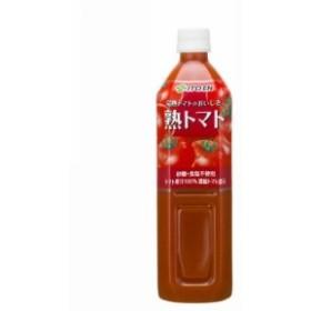 トマトジュース 伊藤園 濃い熟トマト 900g×12本 (送料無料※一部除く)