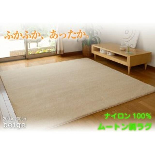 日本製ムートン調ラグ 【ムーア】ラグマット 140×200cm 【送料無料】