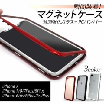 マグネットケース 背面強化ガラス PCバンパー 瞬間装着 磁力 マグネット 秒速 装着 耐衝撃 iPhoneX/XS iPhone6 iPhone7 iPhone8