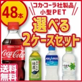 1000円OFFクーポン配布中!【送料無料】【よりどり2ケース48本】!☆ コカコーラ 小型ペットボトル!