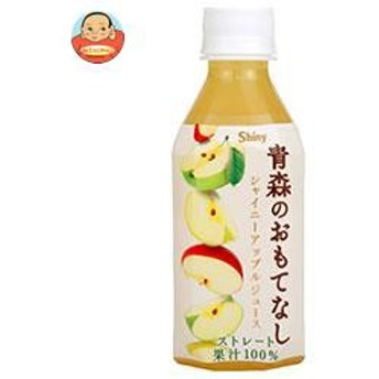 【送料無料】 青森県りんごジュース シャイニー 青森のおもてなし 280mlペットボトル×24本入
