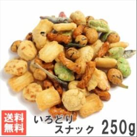 送料無料 いろどりスナック250g おためしメール便 南風堂 豆菓子 あられ 小魚のミックス