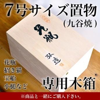 ギフト専用木箱 7号置物用 「即日発送対応」 ( 当店の商品と一緒にご注文ください )