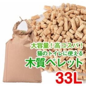 木質ペレット 猫砂(ペレットストーブ燃料)(33L)[猫砂・猫トイレ用品]