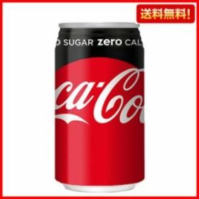 コカコーラゼロシュガー (350mL缶*24本入)1ケース 【コカ・コーラ(Coca-Cola)】[ゼロ シュガー 炭酸 350 ドリンク コカコーラ] 【期