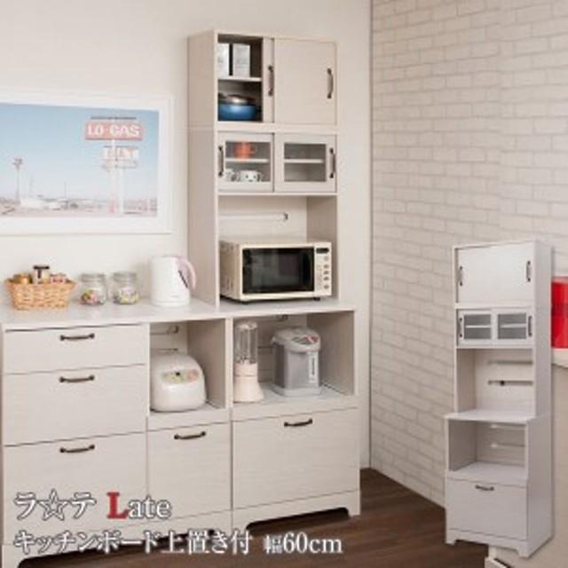 キッチンボード 上置き付 食器棚 レンジ台 カップボード 幅60cm 北欧 フレンチカントリー Late ラテ ホワイト KT26-013WH-NS