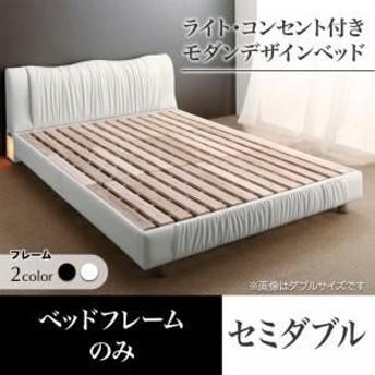 すのこベッド セミダブル [フレームのみ] フレームカラー:ブラック ライト・コンセント付きモダンデザインベッド Vesal ヴェサール