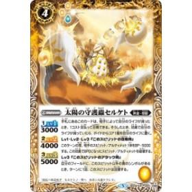 バトルスピリッツ BS46-062 太陽の守護蟲セルケト (R レア) 神煌臨編 第3章 神々の運命