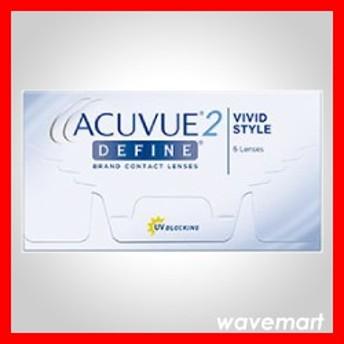 [ 2week ACUVUE DEFINE VIVID STYLE] (送料440~/処方箋不要) コンタクトレンズ 2week2ウィークアキュビューディファイン ヴィヴィッド