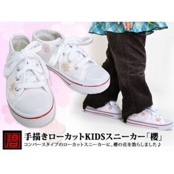 手描きローカットKIDSスニーカー「櫻」◆碧/キッズ/和柄/re03