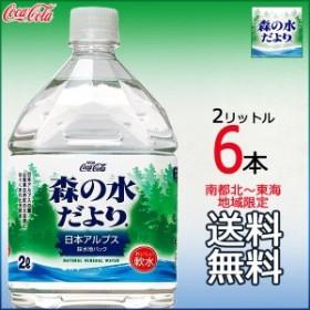 【送料無料 南東北~東海限定】森の水だより 2L × 6本 (1ケース) 2000ml ミネラルウォーター コカ・コーラ