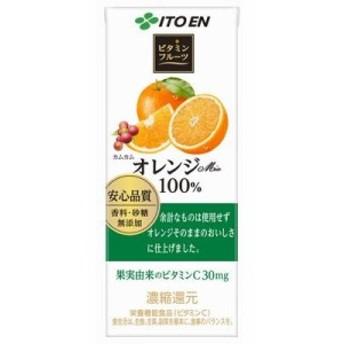 伊藤園 ビタミンフルーツ オレンジMix 100% 200ml×24本入 (送料無料) フルーツジュース 紙パック
