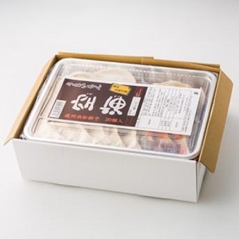 遠州浜松餃子40個ギフトセット うまいもん空海 静岡県 遠州豚の中で希少な「とこ豚」使用。野菜たっぷりタレなしでも旨い