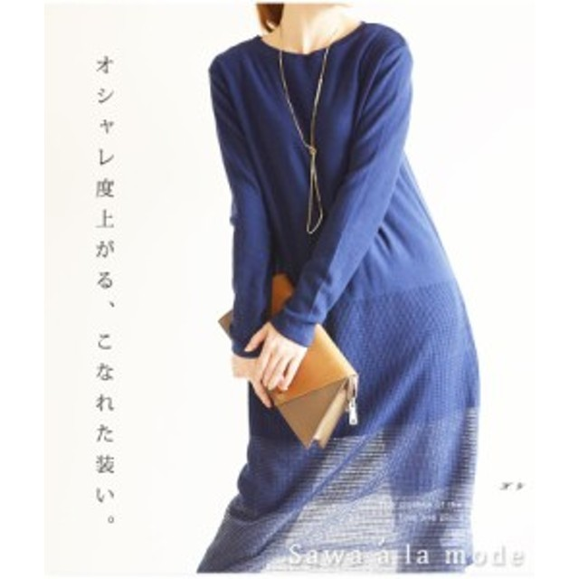 裾シースルーのニットワンピース。レディース ファッション ワンピース ネイビー シースルー ニット M L Mサイズ Lサイズ 9号 11号 サワ