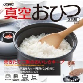 BOH3/余ったご飯を真空保存。【真空おひつ3合用】/スケーター
