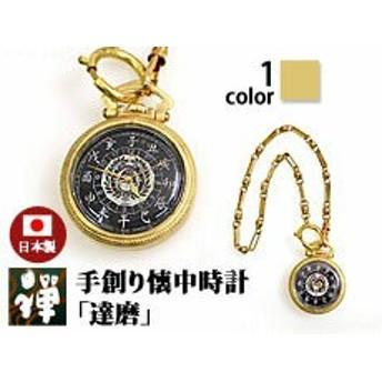 手創り懐中時計「達磨」◆禅/和柄[mij_g][mij]