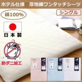 日本製 ホテル仕様厚地織ワンタッチシーツ綿100%防ダニ(シングルサイズ)あす楽