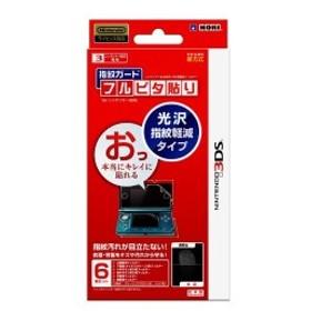 任天堂公式ライセンス製品 指紋ガードフルピタ貼り for ニンテンドー3DS 中古 良品