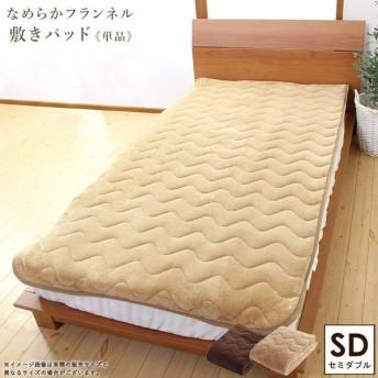 なめらか敷パッド セミダブル 敷きパッド フランネル 無地 なめらか あったか 暖かい 暖か 冬用 寝具 ふんわり 代引不可