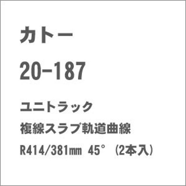 カトー (N) 20-187 ユニトラック 複線スラブ軌道曲線 R414/381mm 45°(2本入) カトー 20-187【返品種別B】