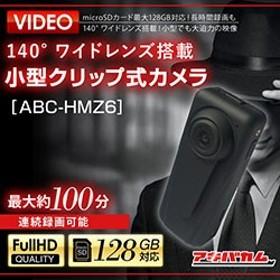 アキバカムオリジナル 140°ワイドレンズ搭載 小型クリップ式カメラ ABC-HMZ6