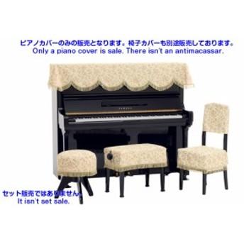 アップライトピアノ トップカバー PT-189MB (椅子カバー別売) 吉澤製