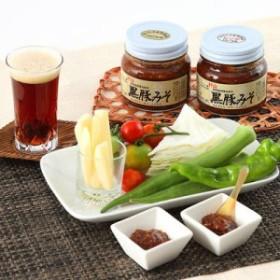 人気 詰め合わせ 送料無料 贈り物 ご飯に、野菜に、お酒のおつまみに 鹿児島郷土料理黒豚みそ〔3個セット〕
