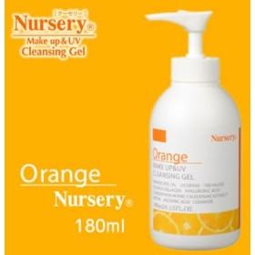 ナーセリー Wクレンジングジェル オレンジ 180ml【送料無料】関連ワード>>nursery クレンジング