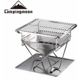 キャンピングムーン(CAMPING MOON)XS 焚き火台 炭床 網 ブリッジ プレート BAG フルSET 4人用