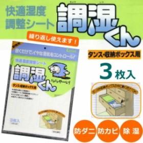 快適湿度調節シート「調湿くん」タンス・収納ボックス用3枚入【除湿シーツ 除湿シート】