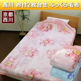 京都西川 衿付き2枚合わせふっくら毛布(マーガレット) シングルサイズ140×200【冬物 毛布】【送料無料】