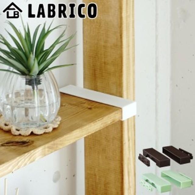 棚受 LABRICO ラブリコ DIY パーツ 1×6材 棚 ラック 同色1セット ( 突っ張り 壁面収納 パーティション 1×6 diy 簡単 簡単取付 間仕切