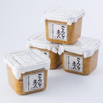 老舗糀屋の味噌4個セット(ブランド認証こうじ味噌)素材、製法にこだわった福島県ブランド認証産品