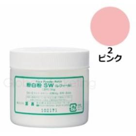 仮装 メイクアップ 三善 粉白粉レフィール 50g 2 ピンク