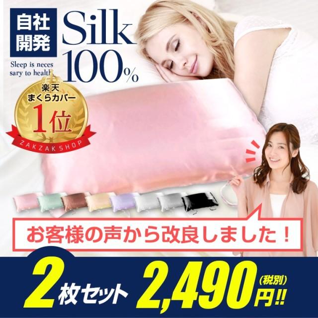 枕カバー シルク 100% 2枚セット 美容 保湿 髪 ブラック コーヒー ゴールド グリーン ライトパープル ピンク シルバー ホワイト枕 カバー