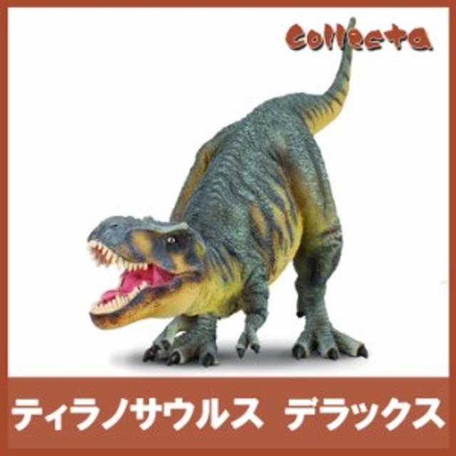 Collecta コレクタ 恐竜 ダイナソー ティラノサウルス デラックス