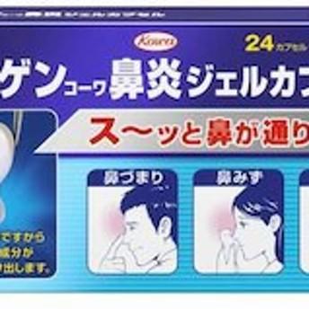 【第2類医薬品】コルゲンコーワ鼻炎ジェルカプセル24P(コルゲンコーワ鼻炎薬/鼻水/カプセル
