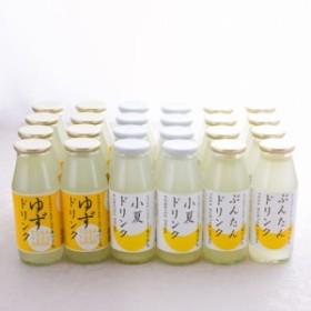 ジュース 柑橘 ぶんたん こなつ ゆず ドリンク 24本セット 農薬不使用 有機 国産 柚子 岡林農園 高知県