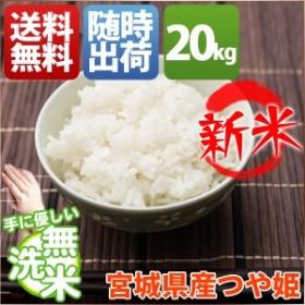 無洗米 20kg 送料無料 つや姫 5kg×4袋 宮城県産 30年産 1等米 特A 米 20キロ お米 クーポン対象