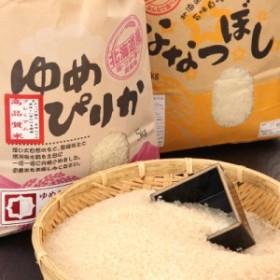 ★送料無料★お米  北海道 プレミアム ゆめぴりか ななつぼし 10kg/ お取り寄せ おいしい 人気 食品/北海道