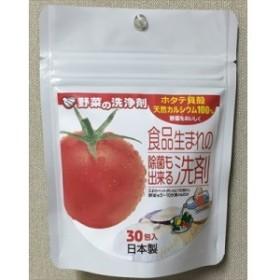 野菜の洗浄剤30包入